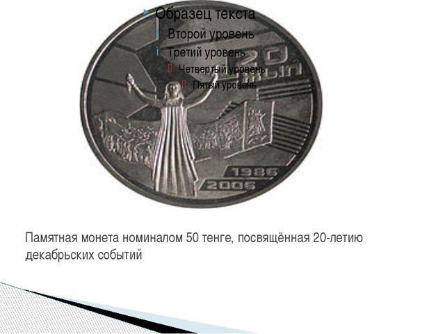 Памятная монета номиналом 50 тенге, посвящённая 20-летию декабрьских событий