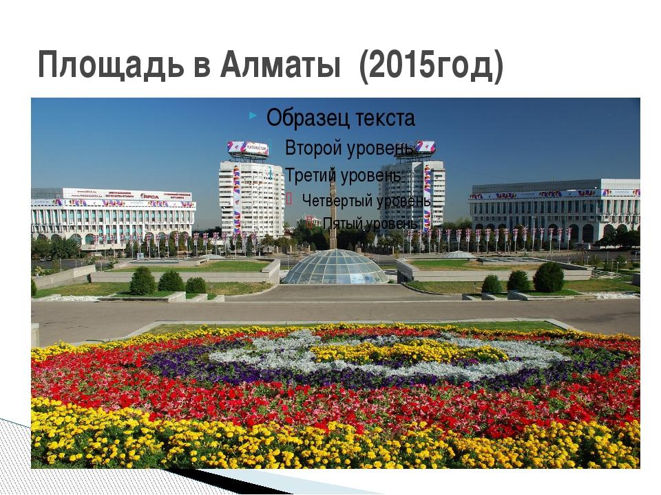 Площадь в Алматы (2015год)