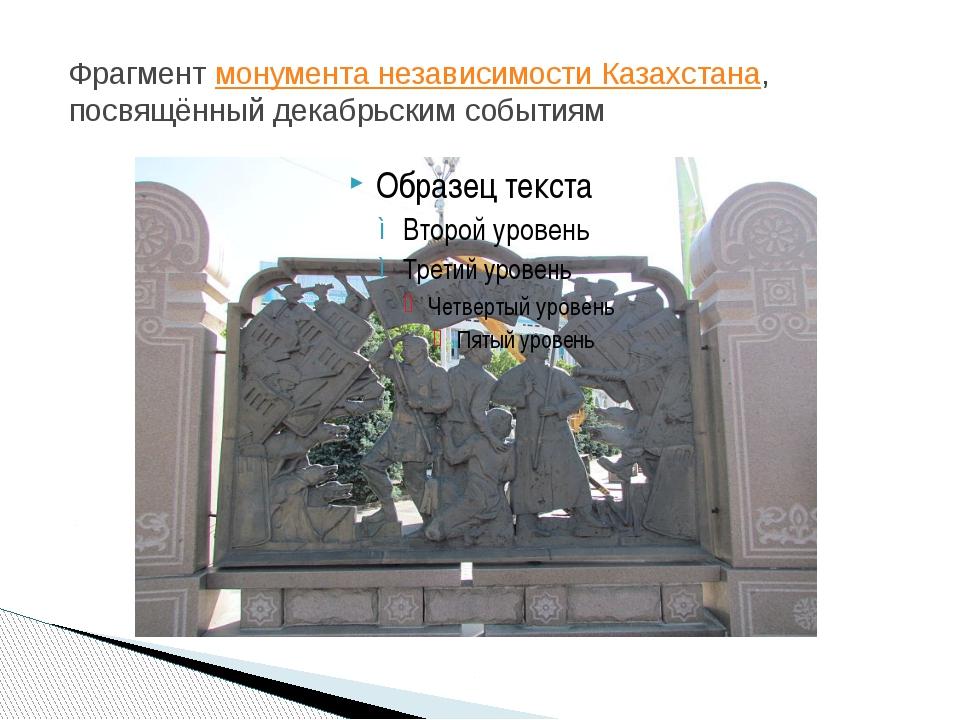 Фрагментмонумента независимости Казахстана, посвящённый декабрьским событиям