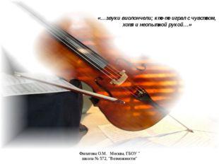 «…звуки виолончели; кто-то играл с чувством, хотя и неопытной рукой…» Филатов