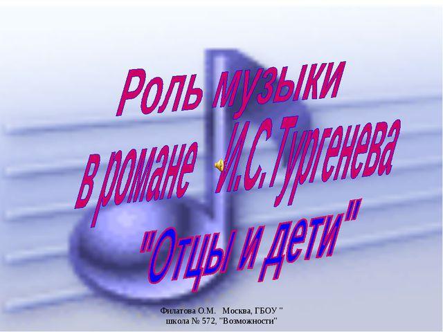 """Филатова О.М. Москва, ГБОУ """" школа № 572, """"Возможности"""" Филатова О.М. Москва,..."""