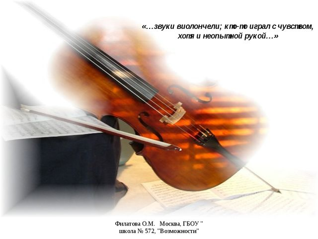 «…звуки виолончели; кто-то играл с чувством, хотя и неопытной рукой…» Филатов...