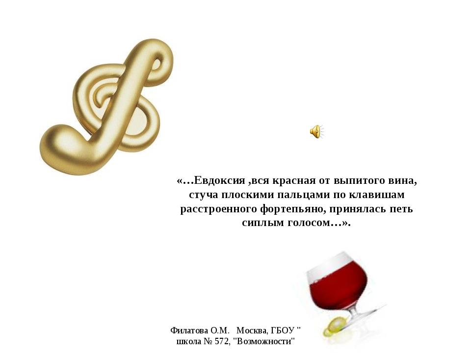 «…Евдоксия ,вся красная от выпитого вина, стуча плоскими пальцами по клавишам...