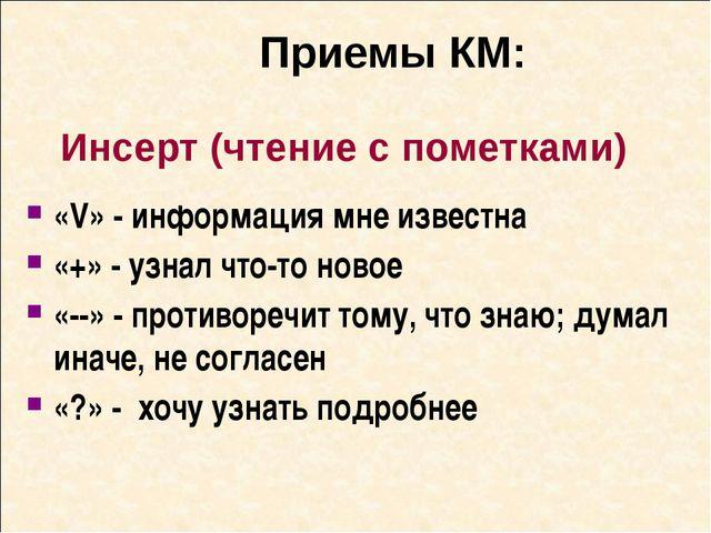 Приемы КМ: Инсерт (чтение с пометками) «V» - информация мне известна «+» - уз...