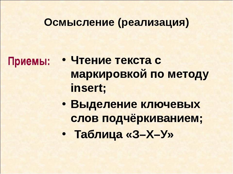 Осмысление (реализация) Чтение текста с маркировкой по методу insert; Выделен...