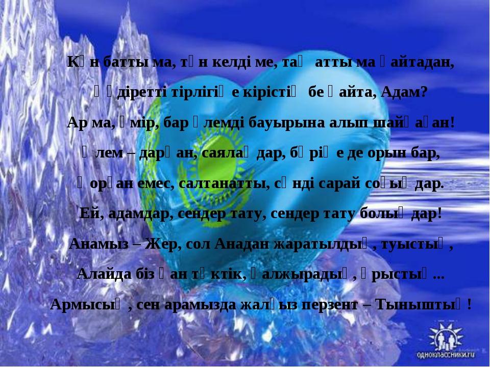 Күн батты ма, түн келді ме, таң атты ма қайтадан, Құдіретті тірлігіңе кірісті...