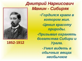 Дмитрий Наркисович Мамин - Сибиряк -Гордился краем в котором жил. -Ценил крас