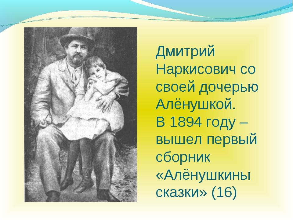 Дмитрий Наркисович со своей дочерью Алёнушкой. В 1894 году –вышел первый сбор...