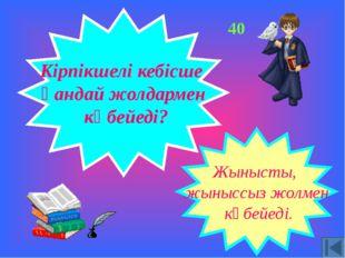 Үйге тапсырма: §39 (мазмұндау) 90-суретті салу. Ағза тіршілігіндегі тынысалуд