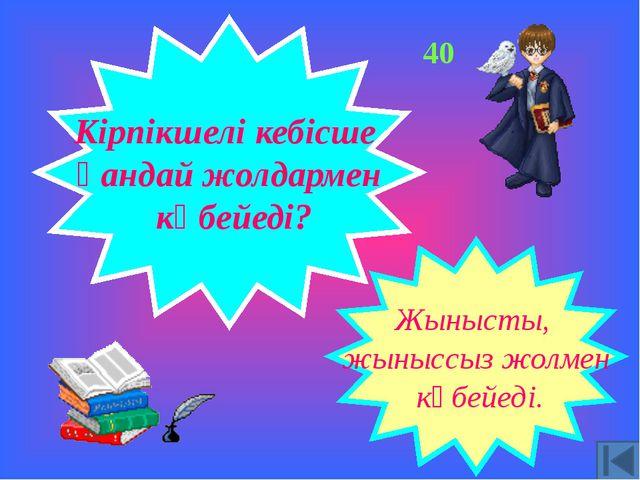 Үйге тапсырма: §39 (мазмұндау) 90-суретті салу. Ағза тіршілігіндегі тынысалуд...