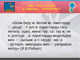 Қазақ тілін оқытудың ақпараттық технологиясы «Білім беру жүйесіне мәліметтерд