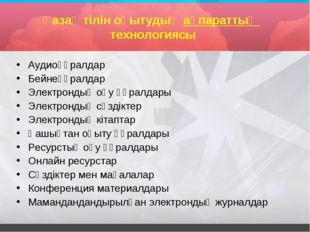 Қазақ тілін оқытудың ақпараттық технологиясы Аудиоқұралдар Бейнеқұралдар Элек