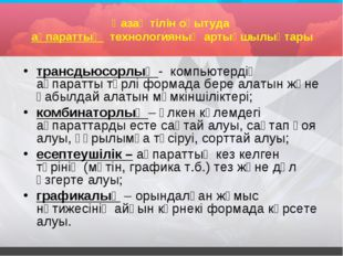 Қазақ тілін оқытуда ақпараттық технологияның артықшылықтары трансдьюсорлық -