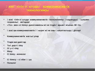 Қазақ тілін оқытудың коммуникативтік технологиясы Қазақ тілін оқытуда коммуни