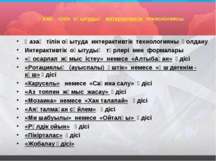 Қазақ тілін оқытудың интерактивтік технологиясы Қазақ тілін оқытуда интеракти