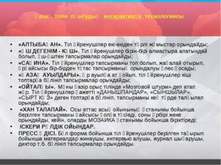 Қазақ тілін оқытудың интерактивтік технологиясы «АЛТЫБАҚАН». Тіл үйренушілер