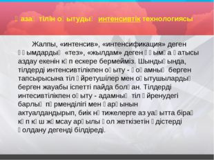 Қазақ тілін оқытудың интенсивтік технологиясы Жалпы, «интенсив», «интенсифика