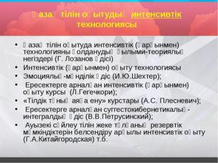 Қазақ тілін оқытудың интенсивтік технологиясы Қазақ тілін оқытуда интенсивтік