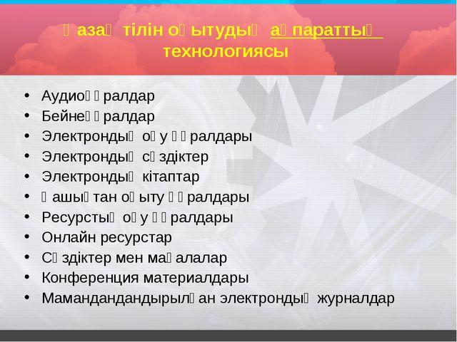 Қазақ тілін оқытудың ақпараттық технологиясы Аудиоқұралдар Бейнеқұралдар Элек...