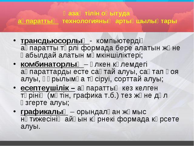 Қазақ тілін оқытуда ақпараттық технологияның артықшылықтары трансдьюсорлық -...