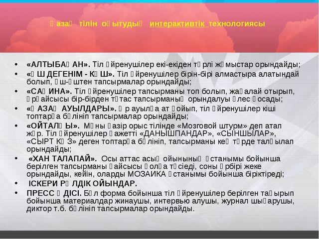 Қазақ тілін оқытудың интерактивтік технологиясы «АЛТЫБАҚАН». Тіл үйренушілер...