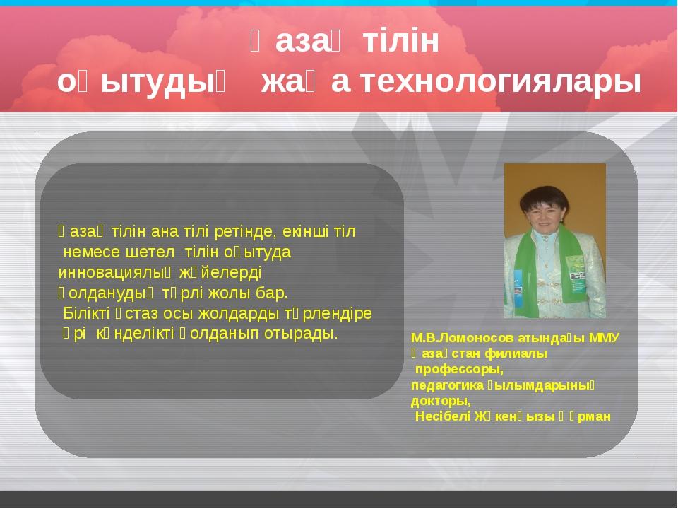 Қазақ тілін оқытудың жаңа технологиялары Қазақ тілін ана тілі ретінде, екінші...
