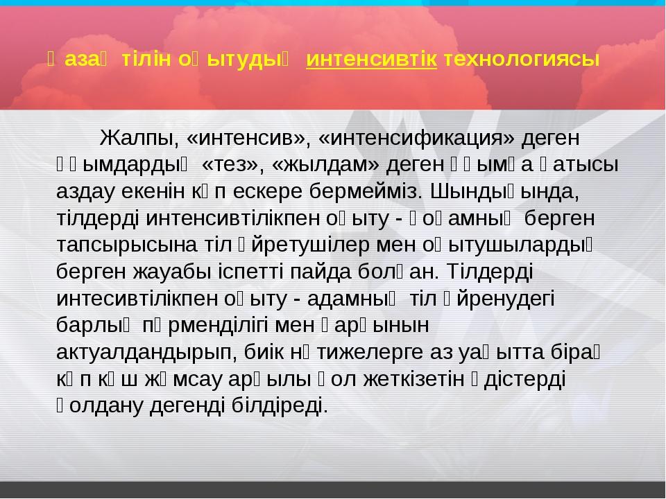 Қазақ тілін оқытудың интенсивтік технологиясы Жалпы, «интенсив», «интенсифика...