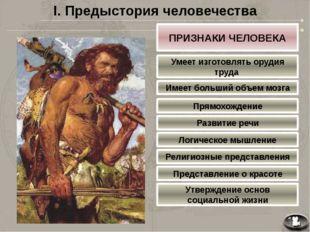 I. Предыстория человечества ПРИЗНАКИ ЧЕЛОВЕКА Умеет изготовлять орудия труда