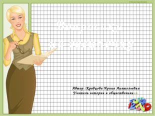 Вопросики на засыпочку Автор :Кравцова Ирина Анатольевна Учитель истории и об