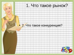 1. Что такое рынок? 2. Что такое конкуренция? © Фокина Лидия Петровна © Фокин