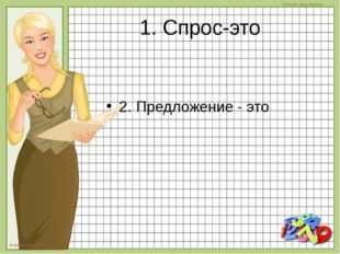 1. Спрос-это 2. Предложение - это © Фокина Лидия Петровна © Фокина Лидия Петр