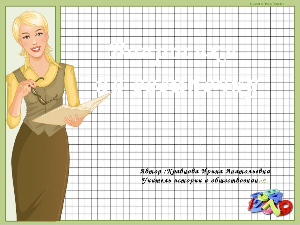 Вопросики на засыпочку Автор :Кравцова Ирина Анатольевна Учитель истории и об...