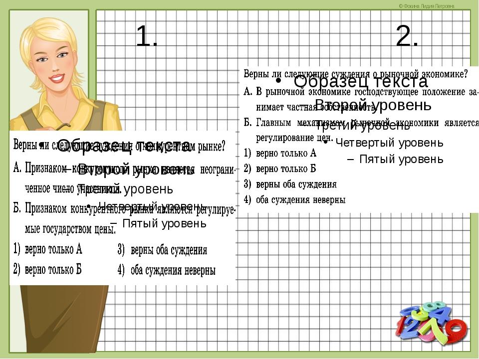 1. 2. © Фокина Лидия Петровна
