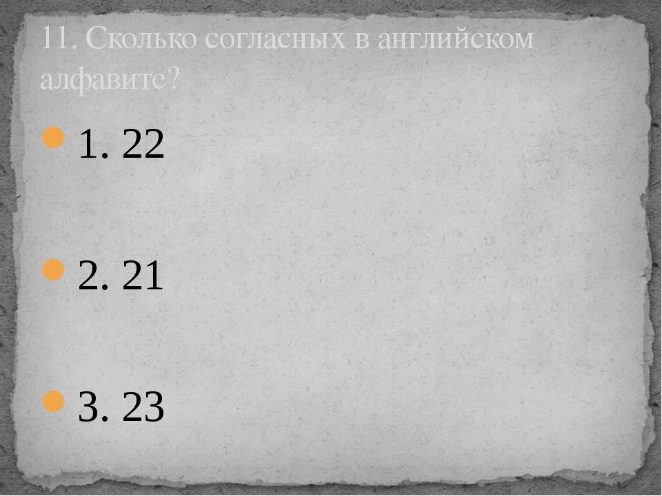 1. 22 2. 21 3. 23 11. Сколько согласных в английском алфавите?
