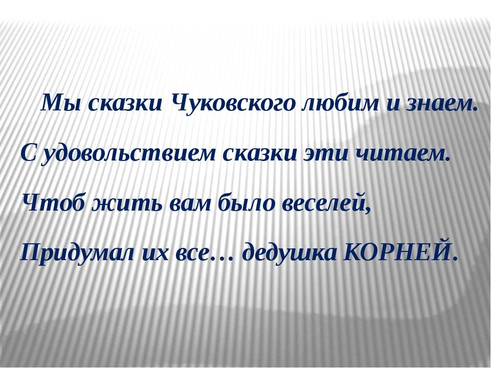 Мы сказки Чуковского любим и знаем. С удовольствием сказки эти читаем. Чтоб...