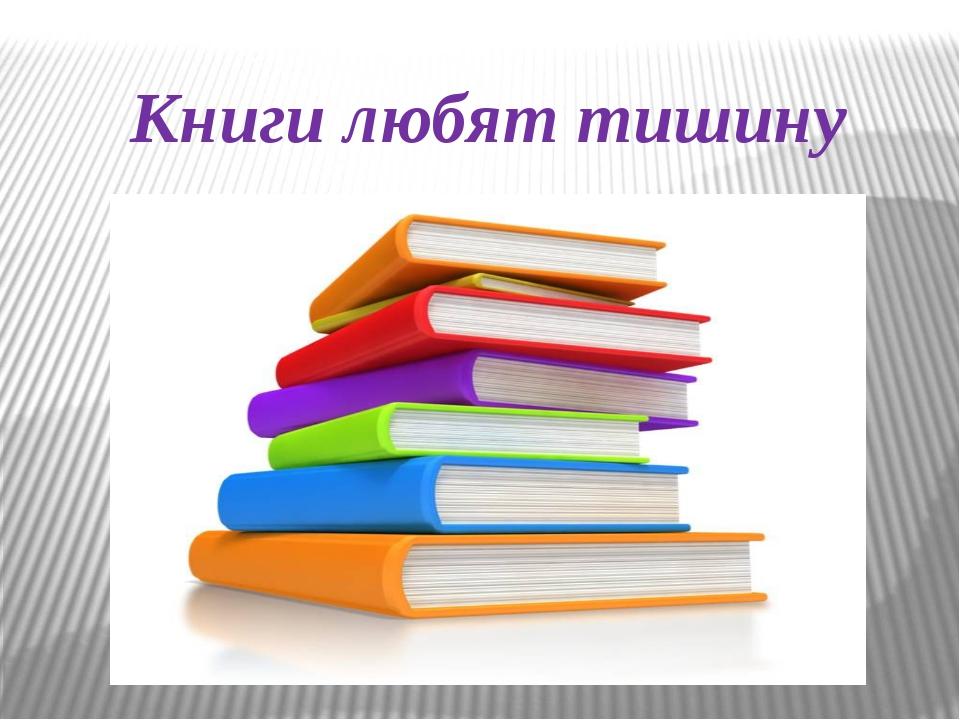 Книги любят тишину