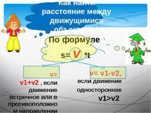 Как найти расстояние между движущимися объектами? v= v1+v2 , если движение вс