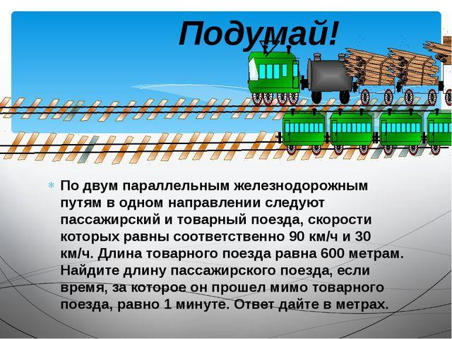 По двум параллельным железнодорожным путям в одном направлении следуют пассаж...