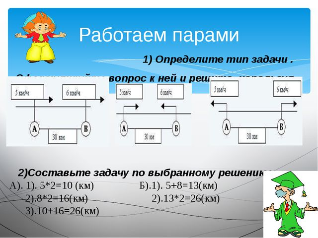 Работаем парами 1) Определите тип задачи . Сформулируйте вопрос к ней и решит...