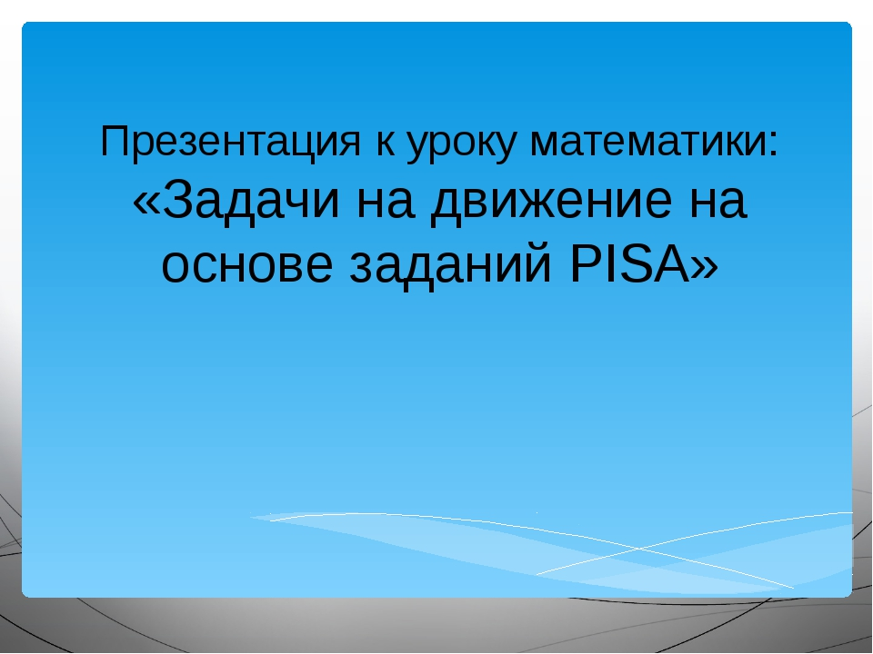 Презентация к уроку математики: «Задачи на движение на основе заданий PISA»