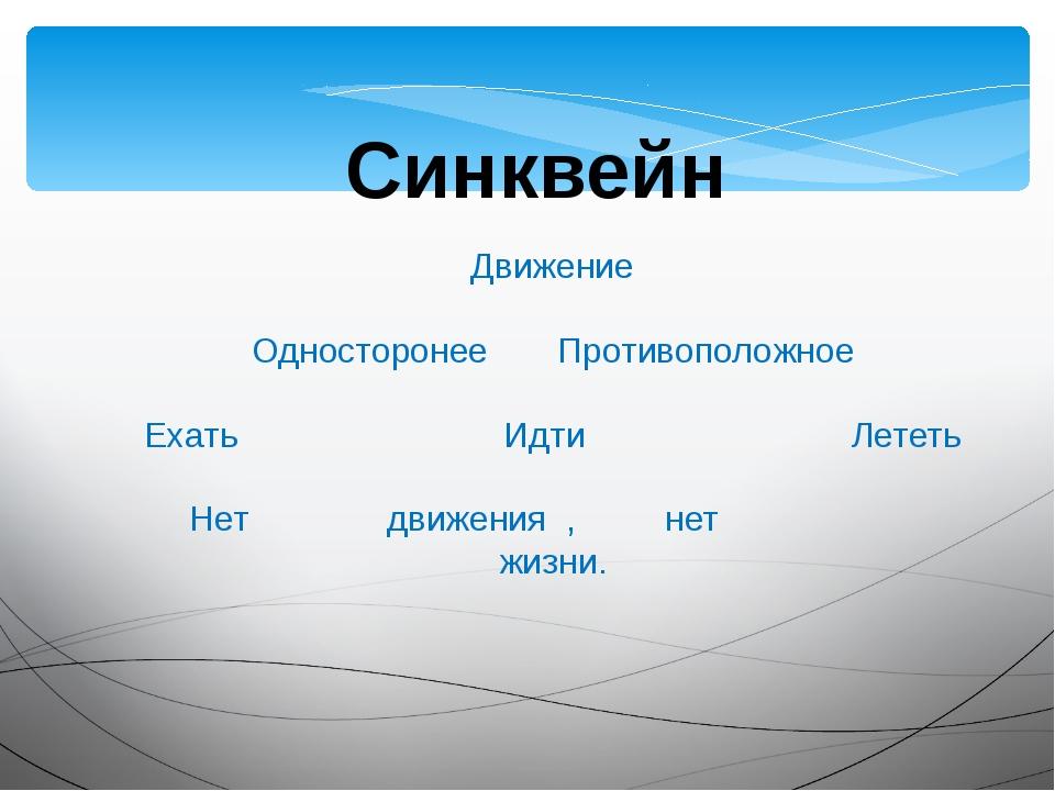 Синквейн Движение Односторонее Противоположное Ехать Идти Лететь Нет движения...