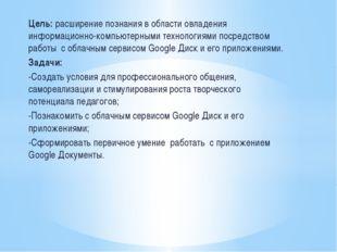Цель: расширение познания в области овладения информационно-компьютерными тех