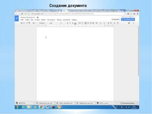 Создание документа