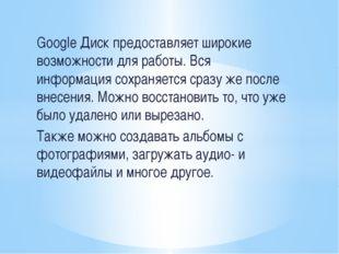 Google Диск предоставляет широкие возможности для работы. Вся информация сохр