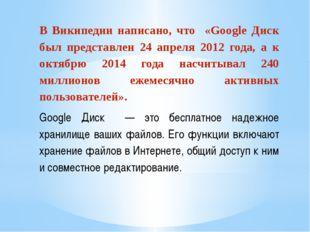 В Википедии написано, что «Google Диск был представлен 24 апреля 2012 года, а