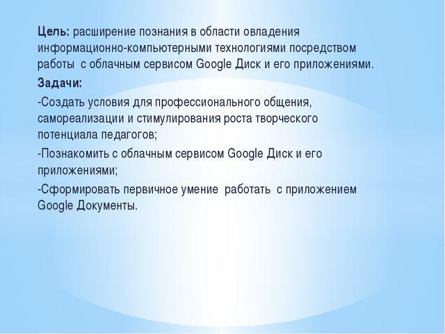 Цель: расширение познания в области овладения информационно-компьютерными тех...