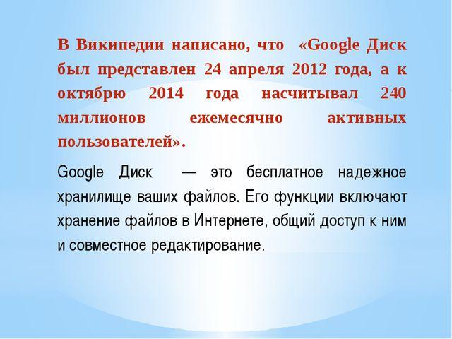 В Википедии написано, что «Google Диск был представлен 24 апреля 2012 года, а...