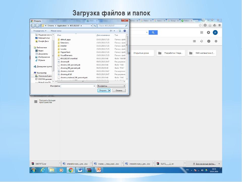 Загрузка файлов и папок