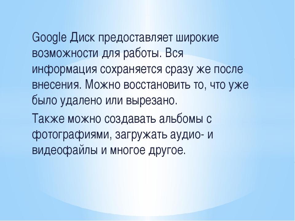 Google Диск предоставляет широкие возможности для работы. Вся информация сохр...