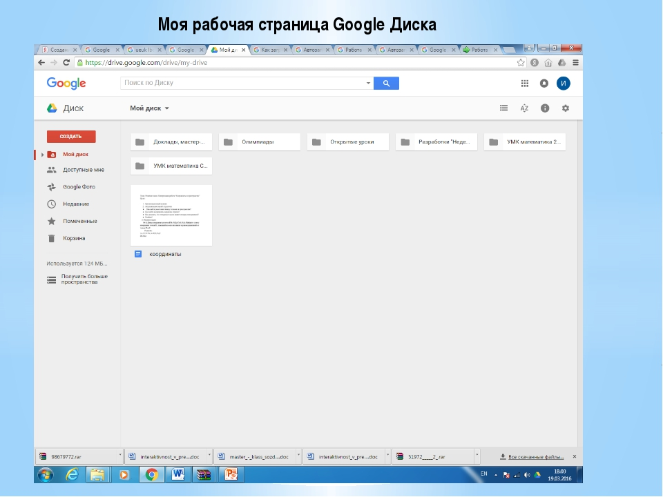 Моя рабочая страница Google Диска